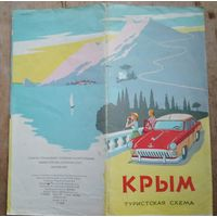 Крым. Туристская схема. 1967 г.