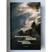 Миг бесконечности 2. Бесконечность любви, бесконечность печали. Книга первая