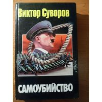 Виктор Суворов Самоубийство. Зачем Гитлер напал на Советский Союз?