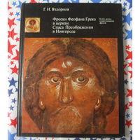 Книга Фрески Феофана Грека