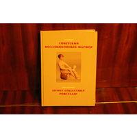 Каталог Советский коллекционный фарфор