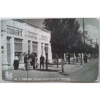 Евпатория. Столовая Курортснаба по ул.Плеханова. 1930-е. Чистая.