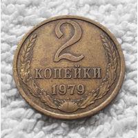 2 копейки 1979 СССР #10