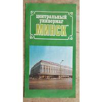 """Рекламный буклет """"Универмаг """"Беларусь"""" 1980 г."""