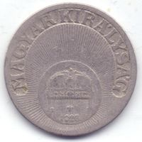Венгрия, 10 филлеров 1926 года.
