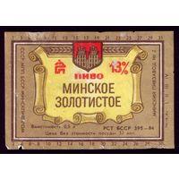 Этикетка Пиво Минское золотистое Минск