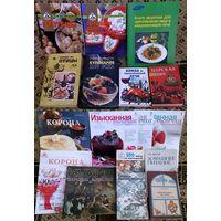 Книги, журналы альбомы о рецептах и питании. Одним лотом