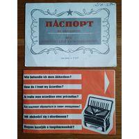 Паспорт и инструкция пользователя на аккордеон ГДР. 1970-80-е