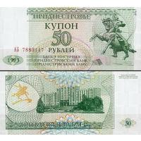 Приднестровье  50 рублей   1993 год   UNC   (серия АА)