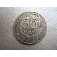 50 грошей 1923