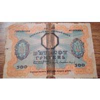 Украина 500гривен.1919г.