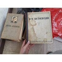 Книга Ф. М. Достоевский 1947 год
