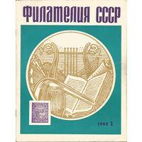 """Журнал """"Филателия СССР"""", выпуски 1 - 6, 1966 год (Полный комплект за 1966 год)"""