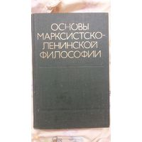 Основы марксистско-ленинской философии, 1980 г.