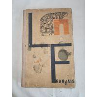 Учебник французского языка 1971 года