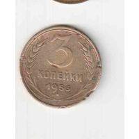 3 копейки 1953 года 3-20