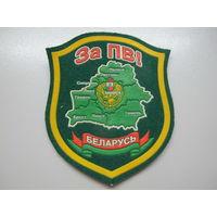 Шеврон ЗА ПВ! Беларусь