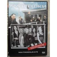 DVD МАТРЁШКИ (ЛИЦЕНЗИЯ)