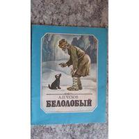 """А.П.Чехов""""Белобый""""\12"""