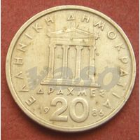 6311:  20 драхм 1986 Греция