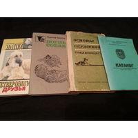 Книги о собаках