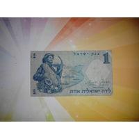 Израиль 1лира 1958г.