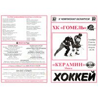 Хоккей. Программа. Гомель - Керамин (Минск). 2001.
