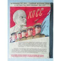 Агит-плакат времен СССР