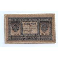 1 рубль 1898 г. Шипов - Г. де Милло  (НА-83)