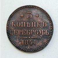 3 копейки серебром 1841 ЕМ СУПЕР