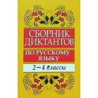 Сборник диктантов по русскому языку (уценка)