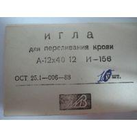 Игла специальная для переливания крови 1.2х40, цена за 1 иглу