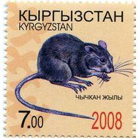 Дикие животные, Фауна Год Крысы Кыргызстан 2008 **