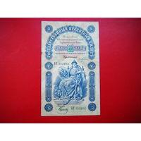 5 рублей 1895 г.