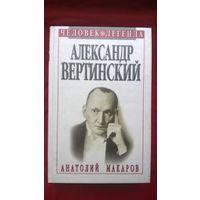 Анатолий Макаров  Александр Вертинский  // Серия: Человек - легенда