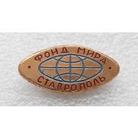 Фонд Мира. Ставрополь #0579-OP13