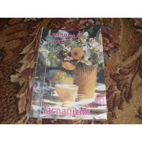 """Бiблiятэка часопiса """"Гаспадыня"""":Каляндар 2002,128 стр."""