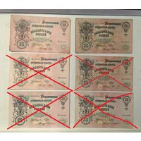 25 рублей 1909 год Шипов разные кассиры цена за единицу