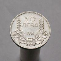 Болгария 50 левов 1934 !СЕРЕБРО!