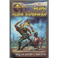 """Кир Булычёв - """"Вид на битву с высоты"""""""