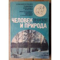 И. Акимушкин. Исчезающие животные