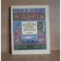 Русские сказки. Рисунки Билибина. Редкое издание.  Гознак. 6 шт.