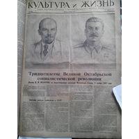 """Сталин Газета """" Культура и жизнь"""" 1947 г."""