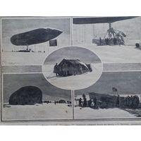 Приключение дирижабля среди снеговъ. 21х16 см.  1909 г.
