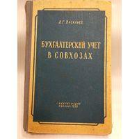 Бухгалтерский учёт в совхозах. 1959 г.