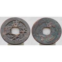 Китай Династия Северный Сун Император Чжэнь-Цзун (997-1022) Девиз правления Сяньпин(998-1003) номинал 1 вэнь
