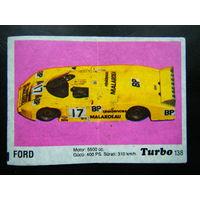 Турбо 138