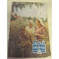 """Журнал """"Сад и огород"""".Отдельные номера за  1957 год."""