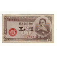 Япония. 50 сен 1946 г.