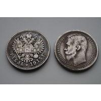 1 рубль 1915. Красивая копия